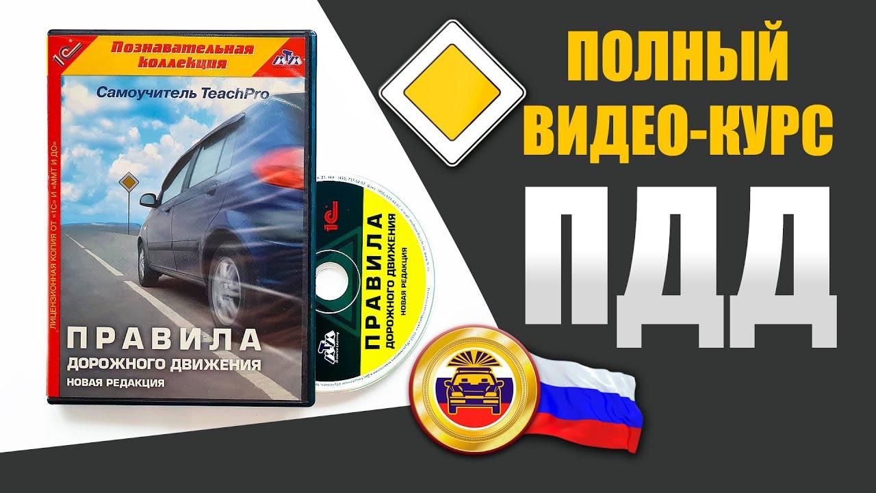 Полный видеокурс ПДД: Правила дорожного движения - 10 ч. - Скачать бесплатно, смотреть онлайн.