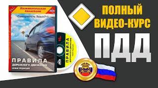 Полный видеокурс ПДД: Правила дорожного движения - 10 ч.(, 2013-02-27T10:10:29.000Z)