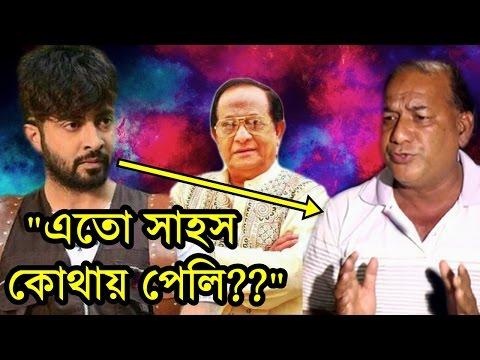 রাজ্জাকের অপমানের জবাবে একি বললেন শাকিব খান!!!   Shakib khan Razzak Bangla Latest News