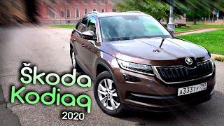 Skoda Kodiaq 2020 / Выбор, Покупка и Отзыв