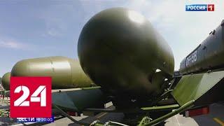 """Путь к хаосу: выйдя из ДРСМД, Америка подняла """"Восточный ветер"""" - Россия 24"""