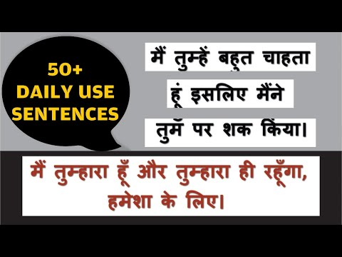 Daily Use English Sentences |  Speaking Practice Sentences For Daily English Conversation -101