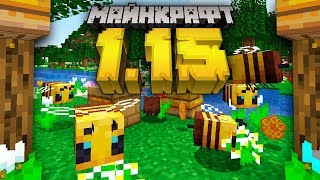 Майнкрафт 1.15 Обновление! 19W34A | Новый моб Пчела, Мёд, Улей | Майнкрафт Открытия