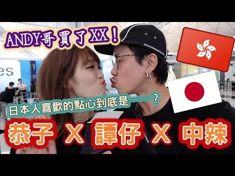 恭子香港遊の飲茶又按摩 ft. benjamin & momoko 片尾有彩蛋 (part2/2) Vlog