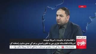 LEMAR News 12 February 2015 /۲۳ د لمر خبرونه ۱۳۹۴ د سلواغی
