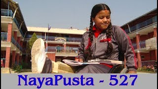 आत्मविश्वासी अनिता, नगर चरा सारस | NayaPusta - 527
