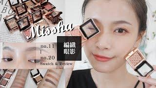 全試色✨ MISSHA 義想曲晶燦編織眼影 全新11-20號試色+眼妝分享|夢露  MONROE˙