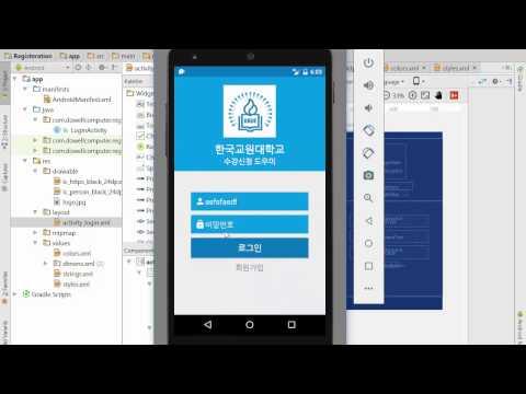 안드로이드 스튜디오 수강신청 도우미 프로젝트 1강 - 로그인 화면 만들기 (Android Studio Registration Helper Application #01)