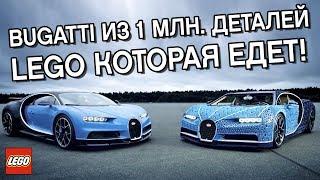 Как потратить 1 МЛН деталей LEGO Едущая 11 Модель Bugatti Chiron
