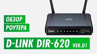 Огляд роутера D-Link DIR-620 ver. D1 на каналі inrouter.