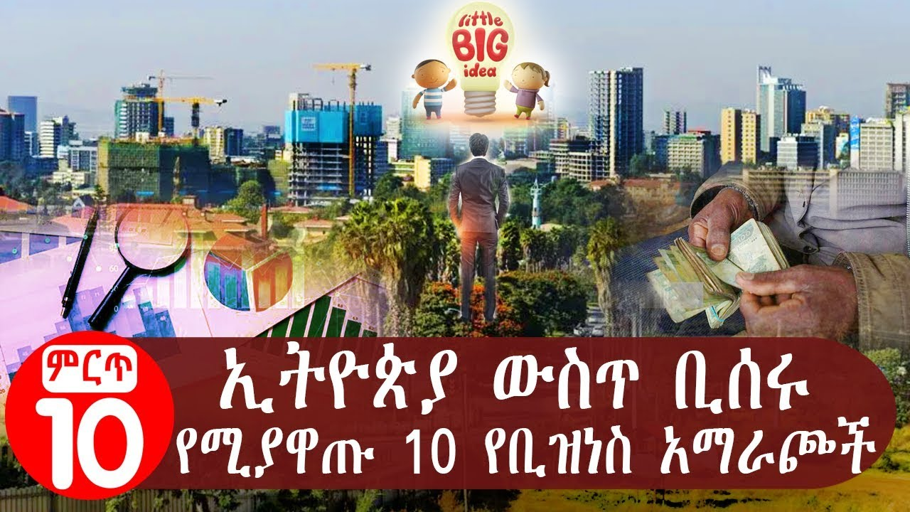 Small scale investment opportunities in ethiopia best public ncaa betting lines