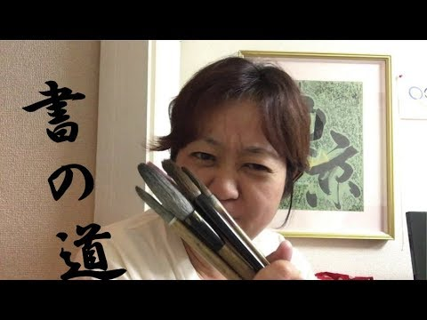 書の道!たくさんの筆で書いてみた【GO!GO!カオちゃんねる!】