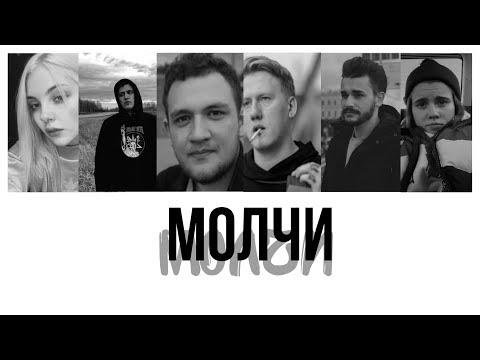 МОЛЧИ [multibloggers]