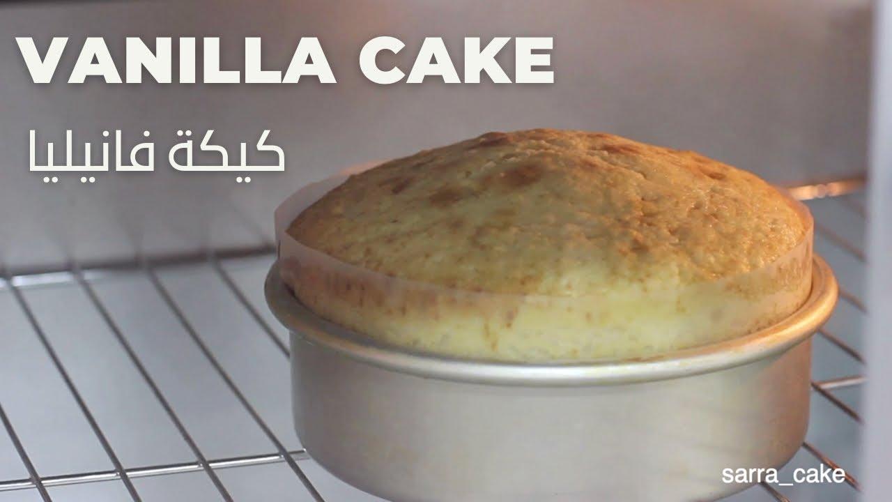 اسهل واسرع كيكة فانيليا- ساره كيك  / vanilla cake recipe