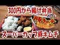 300円唐揚げ弁当とスーパーカップ豚キムチラーメン【飯動画】【飯テロ】