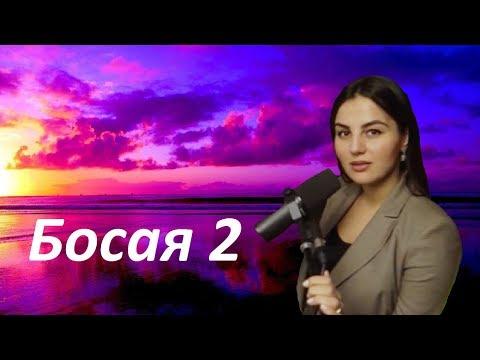 D&M - Босая 2 (ремикс) [ft. Anivar, Avt. #2Маши]