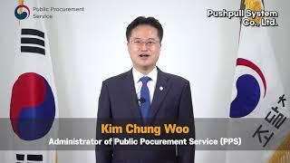 조달청 Gpass 선정 축하영상  푸시풀시스템