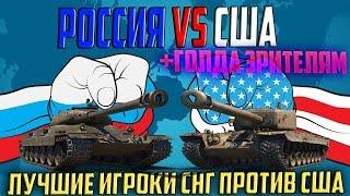 РОССИЯ vs США - БИТВА ЛУЧШИХ ИГРОКОВ! + РАЗДАЧА ГОЛДЫ ЗРИТЕЛЯМ!