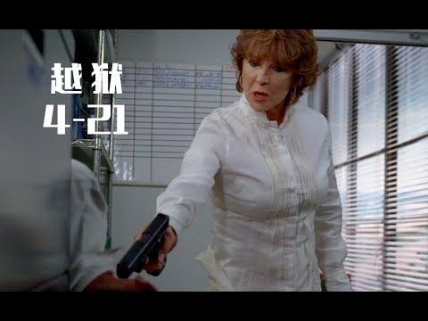 越狱4结局前篇,与老妈相斗其乐无穷,米帅能套路全世界!