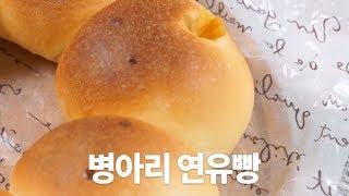 [해먹남녀] 삐약삐약 귀여운 병아리 연유빵!