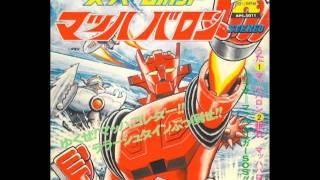 """Yoshihiro Sugiura - """"Mach Baron"""" (""""Super Robot: Mach Baron"""" Theme Song)"""