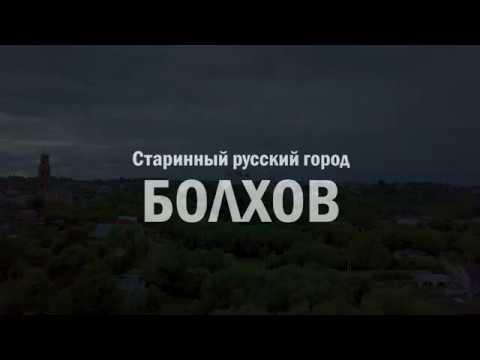 Болхов