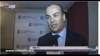 الصندوق الوطني للضمان الاجتماعي يقدم مشروعا جديدا