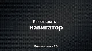 pD Видеосправка - Как открыть навигатор