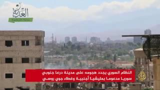 هجوم جديد لقوات النظام على مدينة درعا