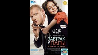 Очень смешная комедия 2020 ЗАВТРАК У ПАПЫ для всей семьи  Новинка Русские комедиии!!!!!  КАЧЕСТВО HD