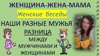 Наши разные мужья. разница между мужчинами и женщинами  Женщина-Жена-Мама Канал Лидии Савченко