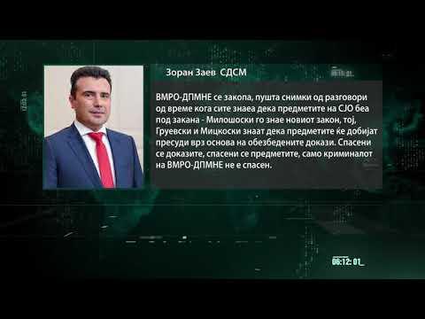"""ВМРО-ДПМНЕ пушта """"бомби"""", за СДСМ се работи за петарди"""