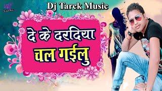 Dj Track Music __ Deke Daradiya Dawai Hamar Chal Gailu ((Awadhesh Premi - Track Master