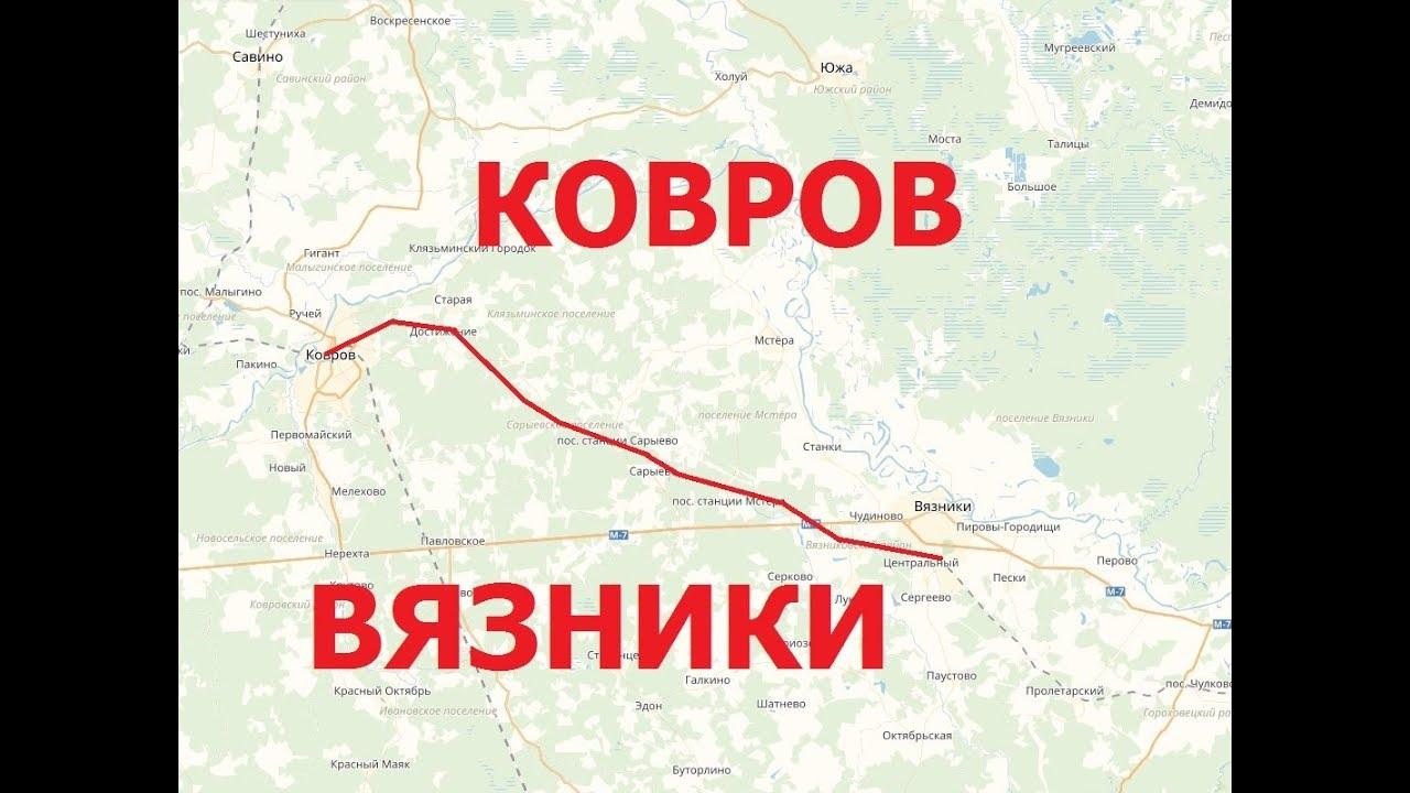 Ковров - Вязники