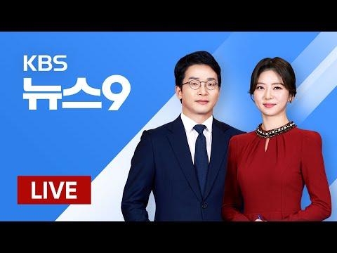 [LIVE] 4월 4일(토) KBS 뉴스9 - '거리 두기' 2주 연장…입국자 접촉 조사 확대