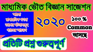 Madhyamik Physical Science Suggestion 2020 । Chapter wise question-2। Class 10 West Bengal Board।