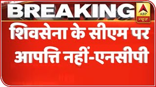 No Objection Over Shiv Sena's CM: NCP | ABP News
