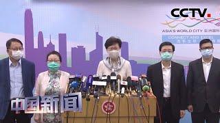 [中国新闻] 香港特区行政长官林郑月娥在京举行记者会:香港特区政府十分支持涉港国安立法 | CCTV中文国际