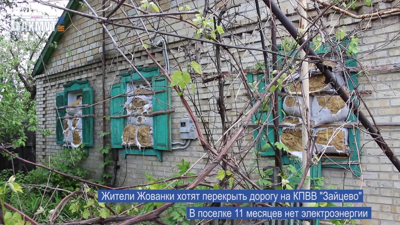 Жители Жованки хотят перекрыть трассу «Горловка-Бахмут»