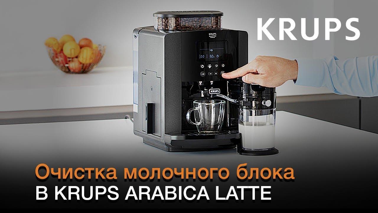 Очистка молочного блока в кофемашине Krups Arabica Latte