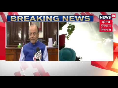 Arun Jaitley ਨੇ Congress ਦੇ CBI Gherao ਅੰਦੋਲਨ ਤੇ ਕੀਤਾ ਪਲਟਵਾਰ