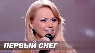 Инна Афанасьева Первый снег