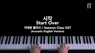 가호 (Gaho) – 시작 Start Over Acoustic English Version Piano Cover (이태원 클라쓰 / Itaewon Class EP16)
