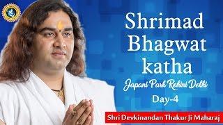 Japani Park Delhi | Shrimad Bhagwat Katha | Day 04 | 23-02-2017 | Shri Devkinandan Thakur Ji Maharaj