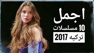 Gambar cover اجمل 10 مسلسلات تركيه Top 10 Turkish Series 2017