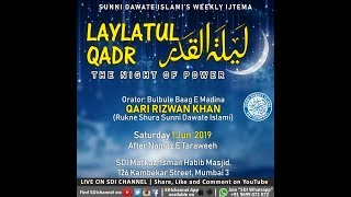Gambar cover SDI Mahe Ramadan Weekly Ijtema |  1 June 2019 | SDI Channel Live