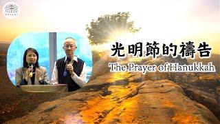 光明節的禱告 The prayer of Hanukkah | 國度禾場事工KHM 中港合一禱告祭壇 CHKUPA