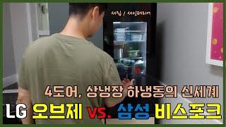 냉장고 LG 오브제와 삼성 비스포크 중 결정장애라면..…