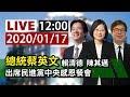 【完整公開】LIVE 總統蔡英文、賴清德、陳其邁出席 民進黨中央感恩餐會