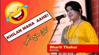 Bharti Thakur -  Sindhi Comedy - Khilan Mana Aahe - Part 20